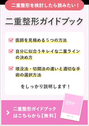 """""""後悔しない二重整形ガイドブック"""""""