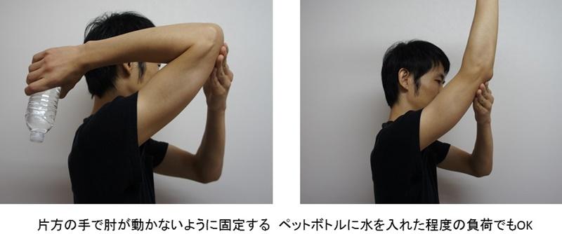 二の腕痩せ