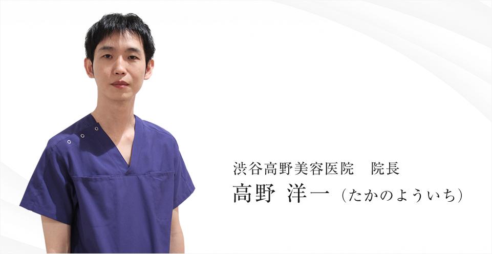 渋谷高野美容医院 院長 高野 洋一(たかのよういち)