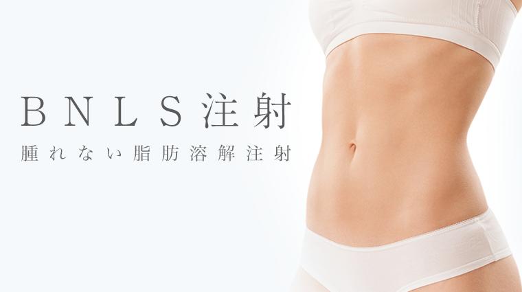 BNLS注射|腫れない脂肪溶解注射