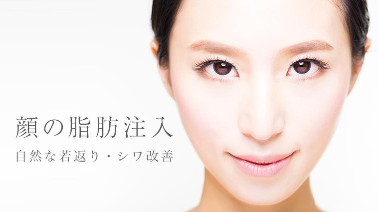 顔の脂肪注入|自然な若返り・シワ改善