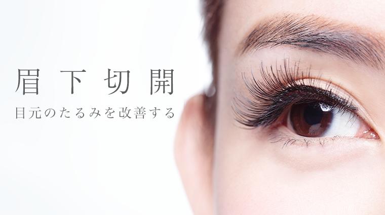 眉下切開|目元のたるみを改善する