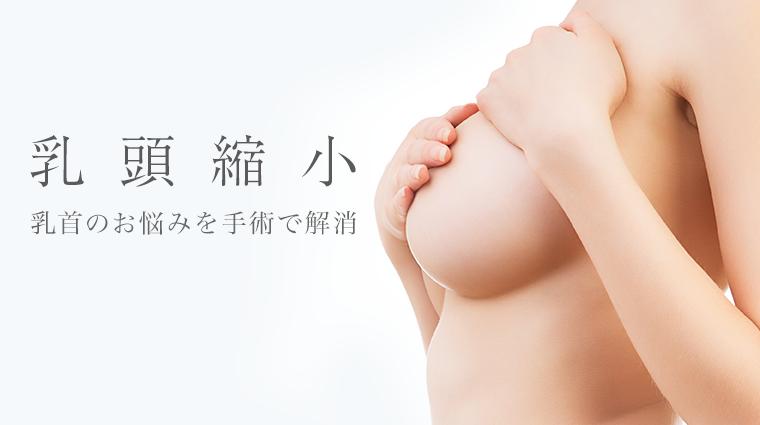 乳頭縮小|乳首のお悩みを手術で解消