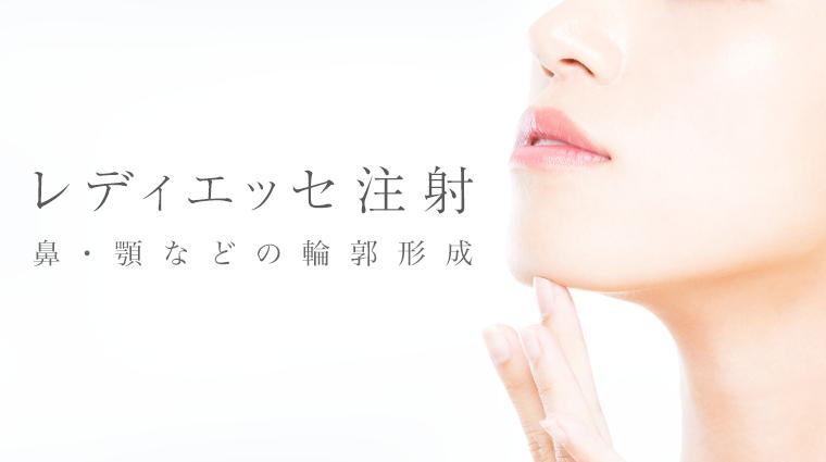 レディエッセ注射|鼻・顎などの輪郭形成