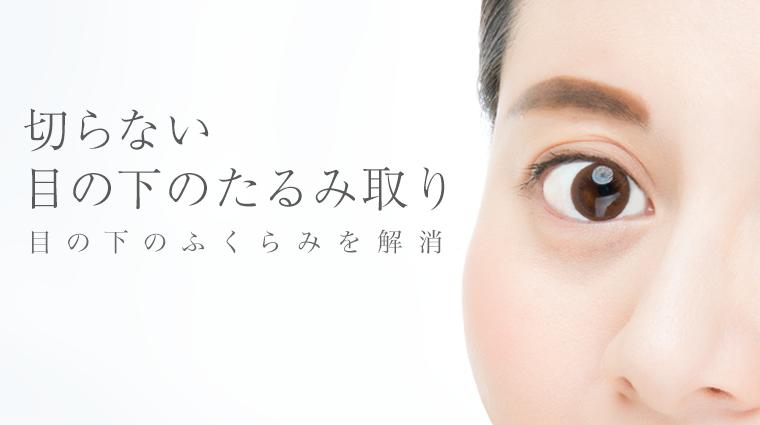 切らない目の下のたるみ取り|目の下のふくらみを解消